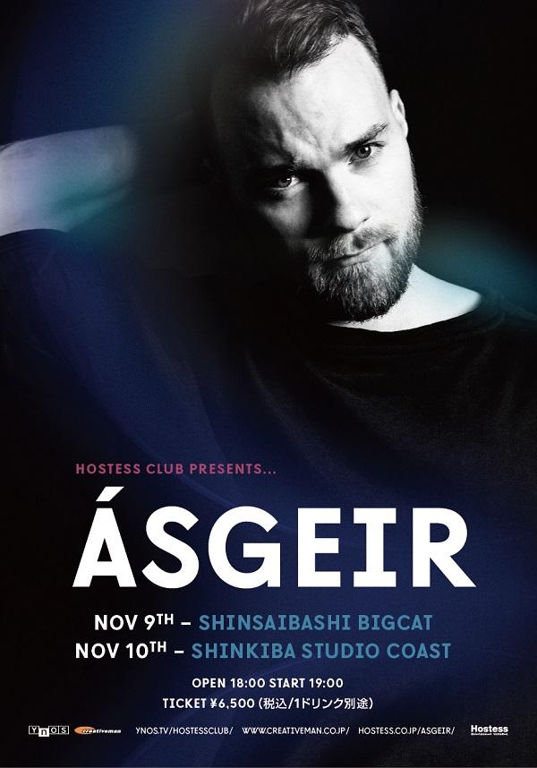 アウスゲイル、約2年ぶりにして自身最大規模のジャパンツアー開催決定