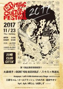 〈ロフトフェス〉今年も開催!大森靖子、オウガ、八十八ヶ所巡礼、工藤ちゃん、水野しずら出演