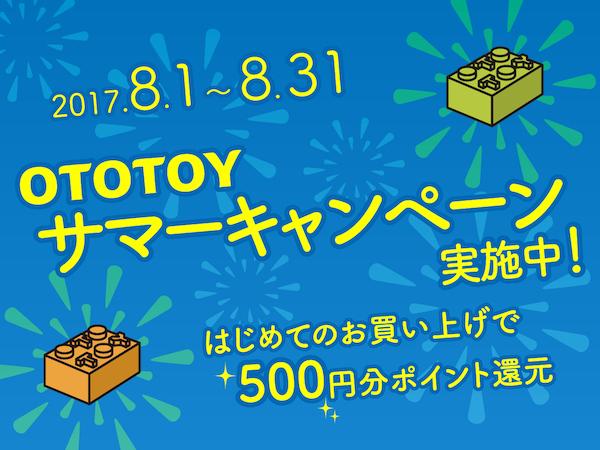 【実質0円作品も!】OTOTOYサマー・キャンペーン2017スタート