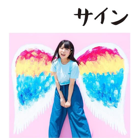 里咲りさ、新アルバム『サイン』の詳細発表!鈴⽊Daichi秀行編曲の2曲ふくむ全11曲入り