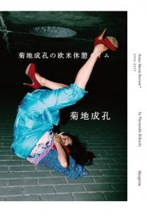 書籍「菊地成孔の欧米休憩タイム」発売 リアルサウンド連載&書き下ろしも収録