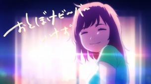 おとぼけビ~バ~、18秒のショート・コア・ソング「いけず」のアニメPV公開