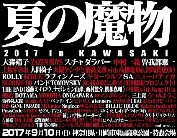 〈夏の魔物〉第4弾で上坂すみれ、ZAZEN BOYS、戸川純、CHAIら11組出演決定