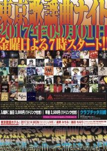 東京歌謡曲ナイト、出演アーティスト最終発表に「フィロソフィーのダンス」