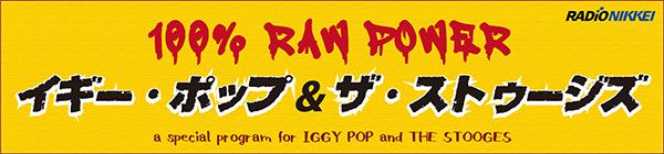 パンク / オルタナティヴロックの始祖を3時間たっぷりと! 『100% Raw Power~イギー・ポップ&ザ・ストゥージズ』8/11ラジオNIKKEIでオンエア