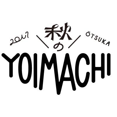 大塚のサーキット・イベント〈秋のYOIMACHI〉にぱいぱいでか美、ヒカシュー、エレファントノイズカシマシら12組追加