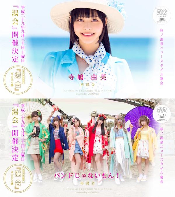 """温泉宴会式音乐活动""""Yukai""""举行决定,它不是第一阵容阵容中的乐队! ,Yuji Terashima"""