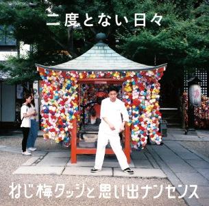 ねじ梅タッシと思い出ナンセンス、4年振りアルバム発売で川本真琴、KING BROTHERSを迎えて異色のレコ発3マン