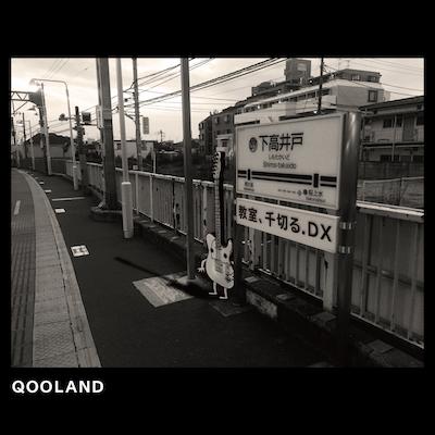 QOOLAND過去作がアコースティック・バージョンを加えたデラックス版として無料配信スタート!