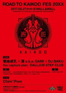 伝説のフェス復活の狼煙! 〈ROAD TO KAIKOO FES 20XX〉開催 漢 a.k.a. GAMI、菊地成孔ら出演決定