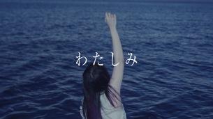 """大森靖子、新シングルから「わたしみ」MV公開 """"マジックアワー""""に桟橋で撮影"""