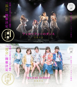 〈東京天然温泉 湯会〉にlyrical school、フィロソフィーのダンス出演決定
