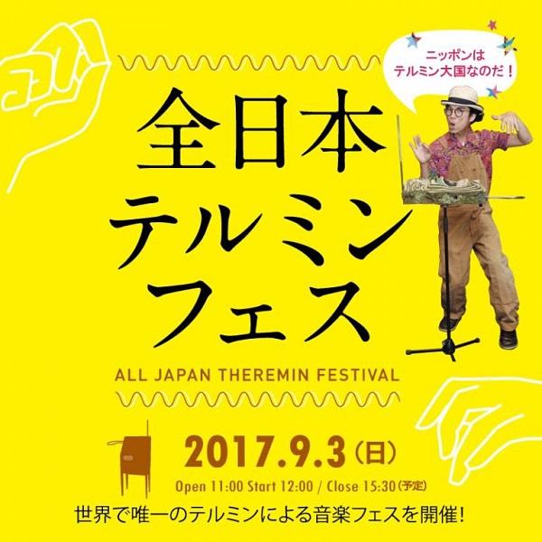 ザ・ぷー、あら恋クリテツら出演〈全日本テルミンフェス 2017〉9/3に開催