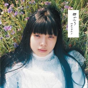 カネコアヤノ、新アルバム『群れたち』をアナログのみ500枚限定でリリース