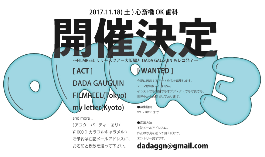 DADA GAUGUIN、会場展示のアート作品募集、自主企画〈OMON3〉開催