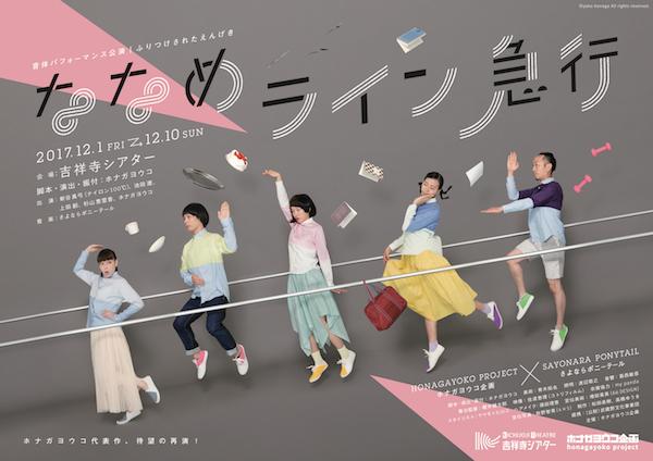 ホナガヨウコ企画×さよならポニーテールの音体パフォーマンス公演『ななめライン急行』再演決定