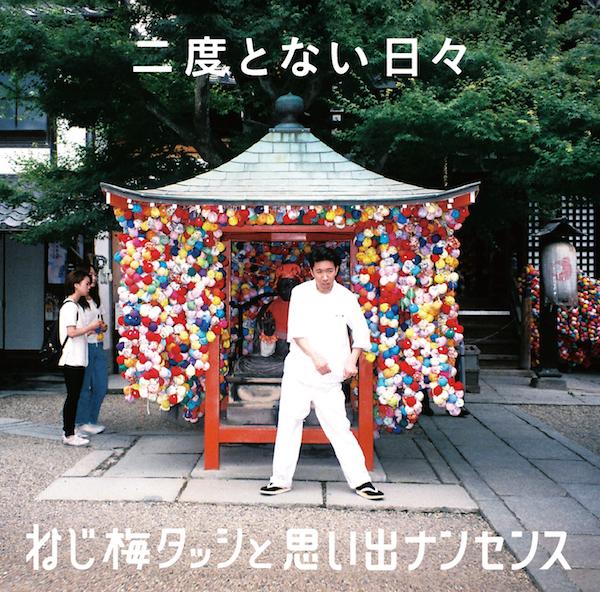 """""""現役板前バンド""""ねじ梅タッシと思い出ナンセンス、新作MVを公開"""