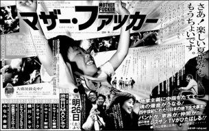 いよいよ明日公開!! 映画『MOTHER FUCKER』の劇場追加イベントが決定!!