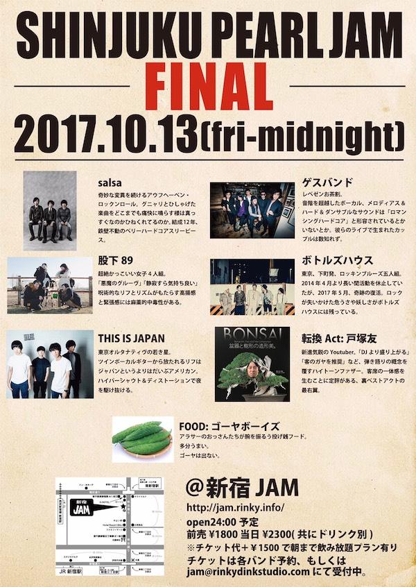 """新宿JAM最後の""""爆音祭典""""にsalsa、ゲスバンド、股下89、THIS IS JAPAN、ボトルズハウス"""