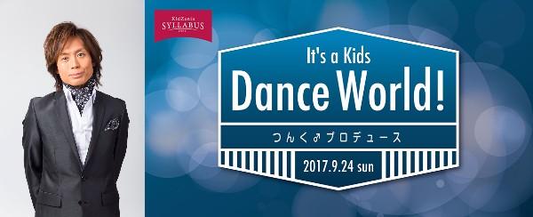 キッザニアにて本格ダンスパーティ『つんく♂プロデュース  It's a Kids Dance World!』開催