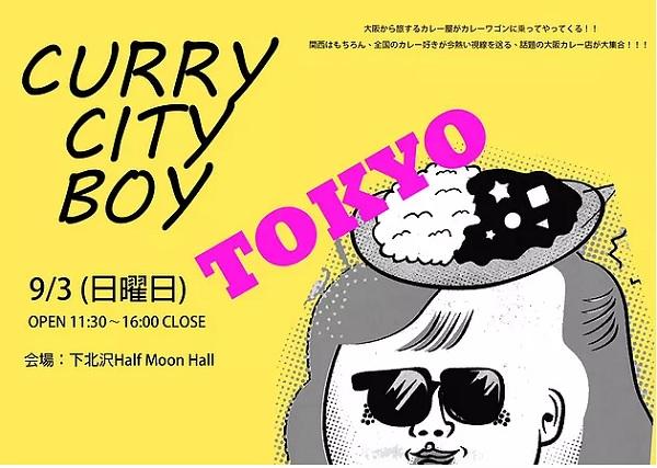 大阪&京都のカレー店が下北沢に大集合〈CURRY CITY BOY〉に下津光史、SUNDAYカミデ、清水アツシ出演