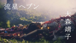 """大森靖子、新曲「流星ヘブン」のMV2パターン公開 限定ライヴが当たる""""間違い探し""""も"""
