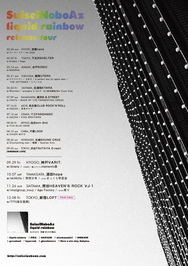 SuiseiNoboAz ツアー追加公演&ファイナル決定