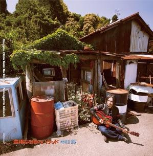 中川敬 『豊穣なる闇のバラッド』収録曲&ジャケ写公開 リクオとの「うたのありか」ツアーも開催