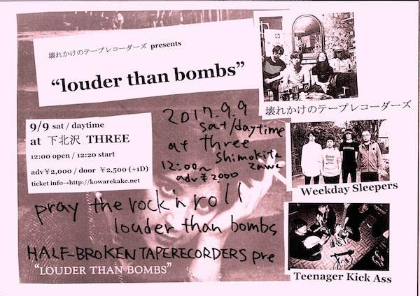 """壊れかけのテープレコーダーズ、Weekday SleepersとTeenager Kick Ass招き""""真昼の轟音合戦"""""""