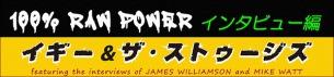 「100% Raw Power~イギー・ポップ&ザ・ストゥージズ」スピンオフ特番 9/18オンエア