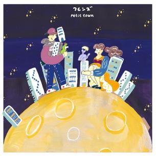 """フレンズ、""""プチ・アルバム""""『プチタウン』を11月22日に発売"""