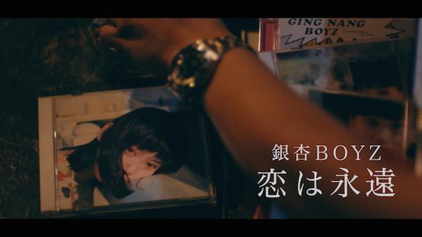 銀杏BOYZ、新シングル「恋は永遠」MV 監督・脚本は「ボーイズ・オン・ザ・ラン」の三浦大輔