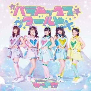 わーすた、2ndアルバム収録曲「恋するにゃこたん〜フリもフラレもあなたのまま〜」の先行配信スタート