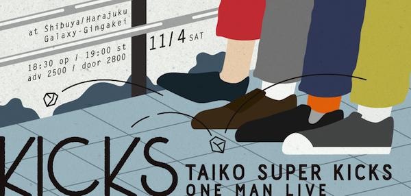 Taiko Super Kicks、11月4日に再始動企画にして初のワンマン開催
