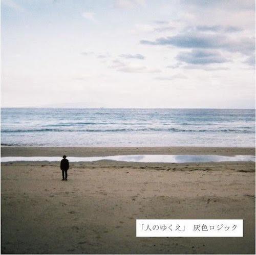灰色ロジック、2ndアルバム『人のゆくえ』ハイレゾ配信スタート