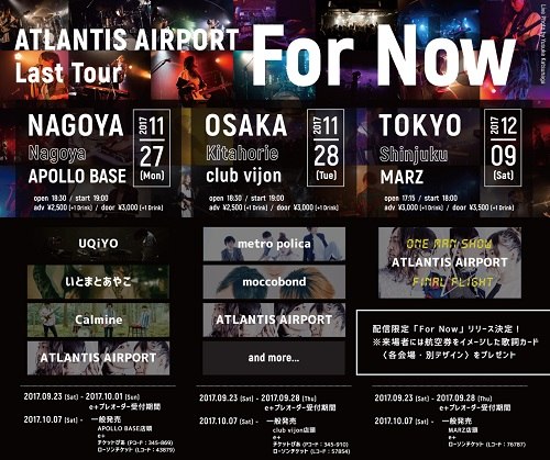 ATLANTIS AIRPORTが解散