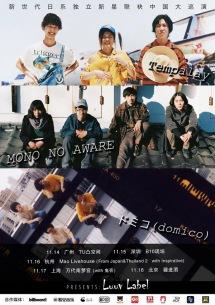 Tempalay、ドミコ、MONO NO AWARE、3組での中国ツアー決定