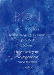 古民家「くすのき荘」でPURRE GOOHN主催イベント〈Bion〉開催