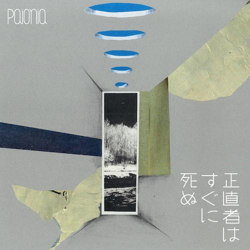 paionia、待望の4年ぶり新作は限定シングル『正直者はすぐに死ぬ』