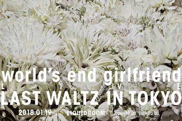 world's end girlfriend 集大成リリパワンマン〈LAST WALTZ IN TOKYO〉開催 ゲストに湯川潮音、青木裕