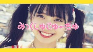 大森靖子MVに待望の黒宮れい出演 新アルバムから「みっくしゅじゅーちゅ」
