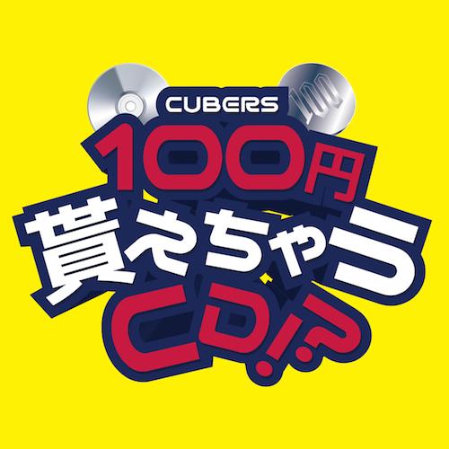 CUBERS「100円貰えちゃうCD!?」まさかの1日で全2000枚配布!追加生産が決定