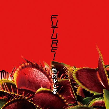 筋肉少女帯 ニュー・アルバム『Future!』アートワーク&収録曲詳細公開