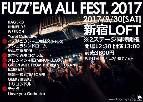 KAGERO、1年9ヶ月ぶりの新曲を9/30〈FUZZ`emALL FEST2017〉から会場限定発売