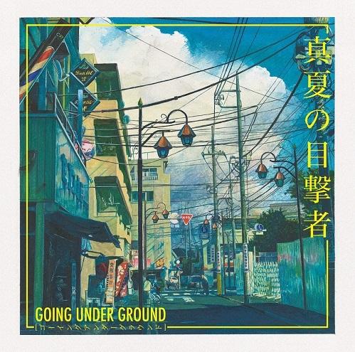 GOING UNDER GROUND、松本素生がずぶ濡れで踊りまくる!