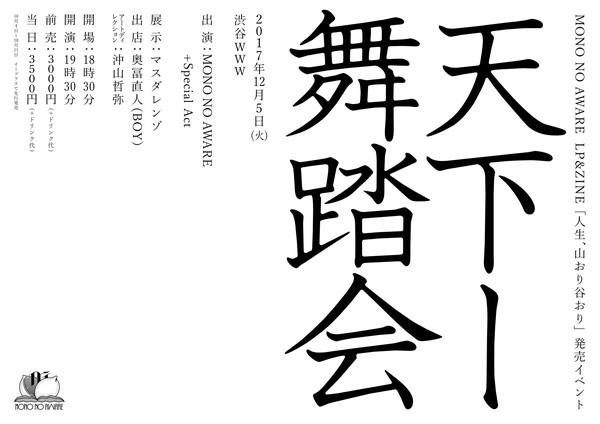 "MONO NO AWARE、LP&ZINE『人生、山おり谷おり』発売記念したイベント""天下一舞踏会""を渋谷WWWで開催"