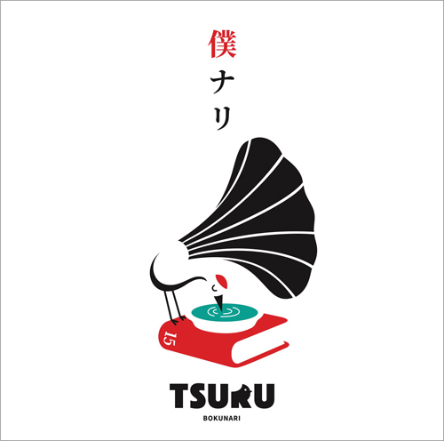 鶴 バンド結成15周年に向けて最新アルバム『僕ナリ』発売&アニバーサリー・ライヴ開催