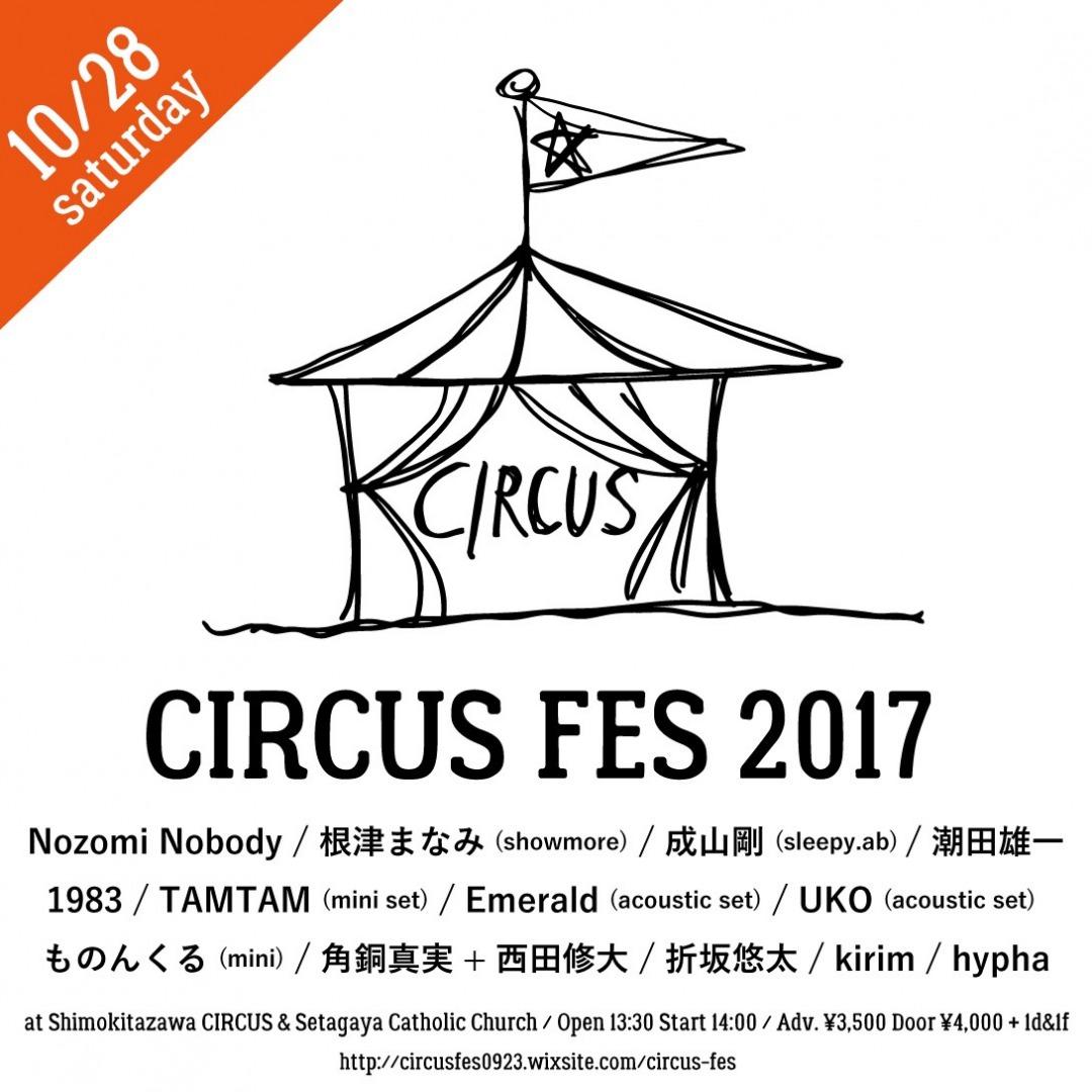 Nozomi Nobody&根津まなみ主催のフェス〈下北沢CIRCUS FES 2017〉タイム・テーブルを発表