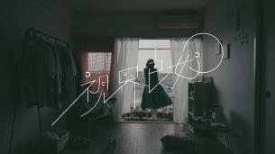 スカート、メジャー初アルバムからストーリー仕立ての「視界良好」MV公開