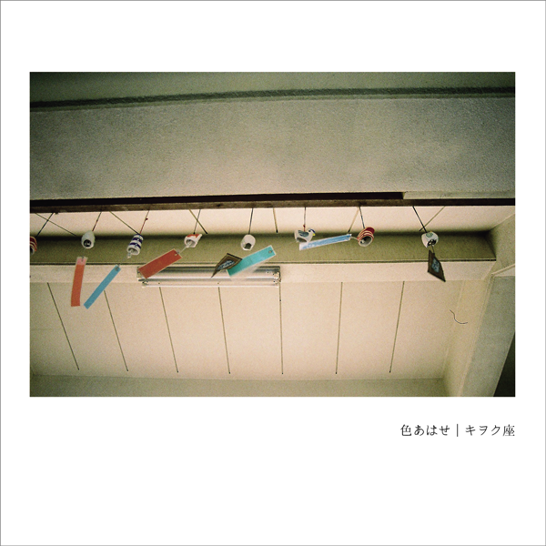 【童謡×ポストロック】キヲク座、ミニ・アルバム『遊山』発売決定 前作『色あはせ』も同時リリース